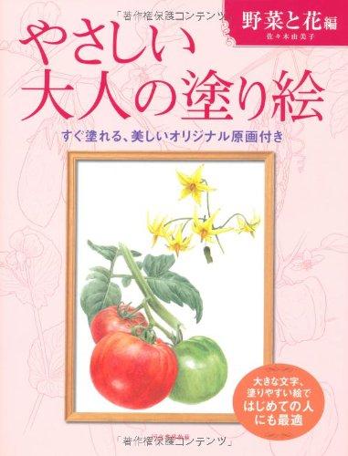 やさしい大人の塗り絵 野菜と花編