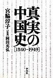 真実の中国史【1840-1949】 [単行本] / 宮脇淳子 (著); 岡田英弘 (監修); ビジネス社 (刊)