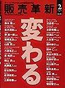 販売革新 2017年 02 月号 雑誌 (■変わる-流通新時代の視座25人)