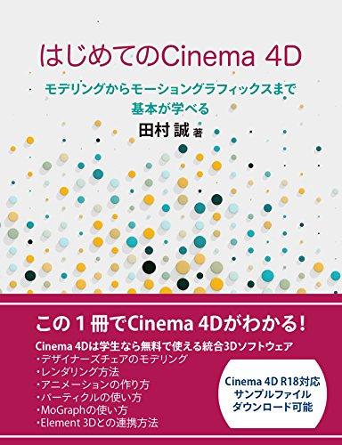 はじめてのCinema 4D