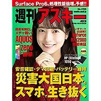 週刊アスキーNo.1199(2018年10月9日発行) [雑誌]