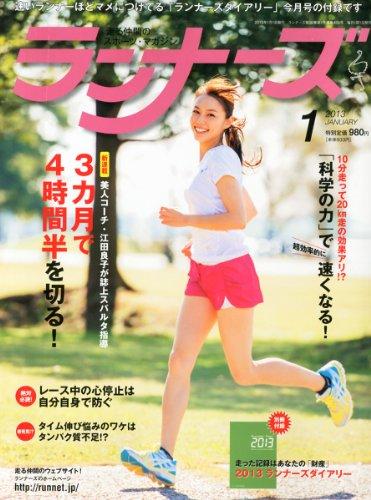 ランナーズ 2013年 01月号 [雑誌]の詳細を見る