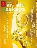 Bar&Pub&Izakaya Vol.3 2017 SPRING