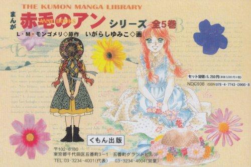 まんが 赤毛のアン シリーズ(アン・ブックス) (全5巻セット)