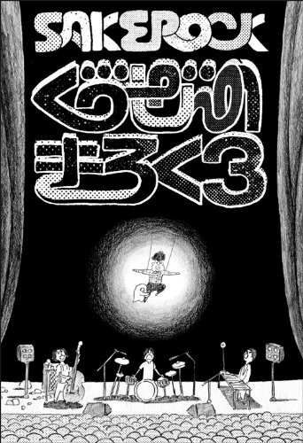 ぐうぜんのきろく3 [DVD]