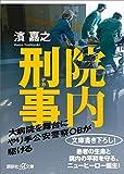 院内刑事 (講談社+α文庫)