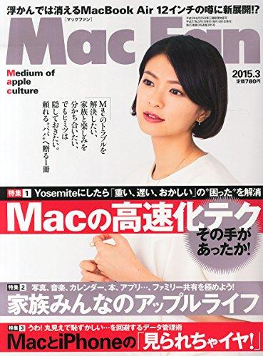 MacFan 2015年 03月号 [雑誌]の詳細を見る