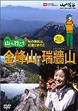 山へ行こう金峰山・瑞牆山[DVD] (<DVD>) -