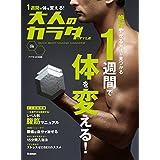Amazon.co.jp: 大人のカラダSTYLE VOL.6 電子書籍: 大人のカラダSTYLE編集部: Kindleストア