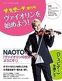 サラサーテ増刊号 ヴァイオリンを始めよう! 画像