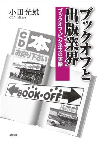 ブックオフと出版業界 ブックオフ・ビジネスの実像の詳細を見る