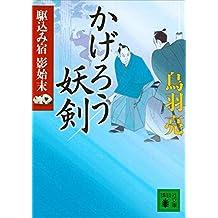 かげろう妖剣 駆込み宿 影始末(五) (講談社文庫)