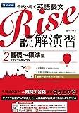 合格へ導く英語長文Rise 読解演習2.基礎~標準編(センター試験レベル)