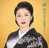 藤あや子 全曲集2019
