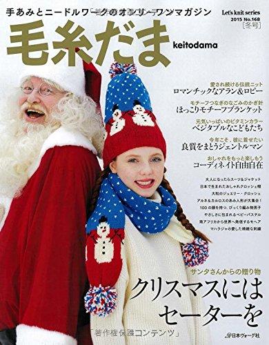 毛糸だま  2015年  冬号  No.168 (Let's Knit series)