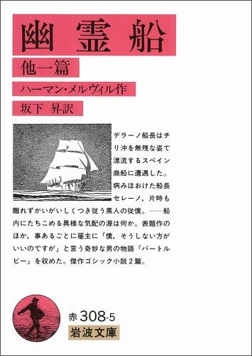 幽霊船 他1篇 (岩波文庫 赤 308-5)の詳細を見る