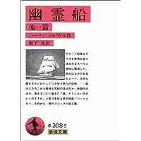 幽霊船 他1篇 (岩波文庫 赤 308-5)