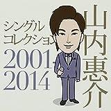 シングルコレクション2001-2014