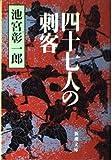 四十七人の刺客 (新潮文庫)