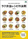 ラク弁当レシピの法則[雑誌] エイムック