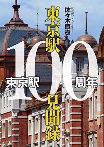 東京駅100周年東京駅100見聞録の詳細を見る