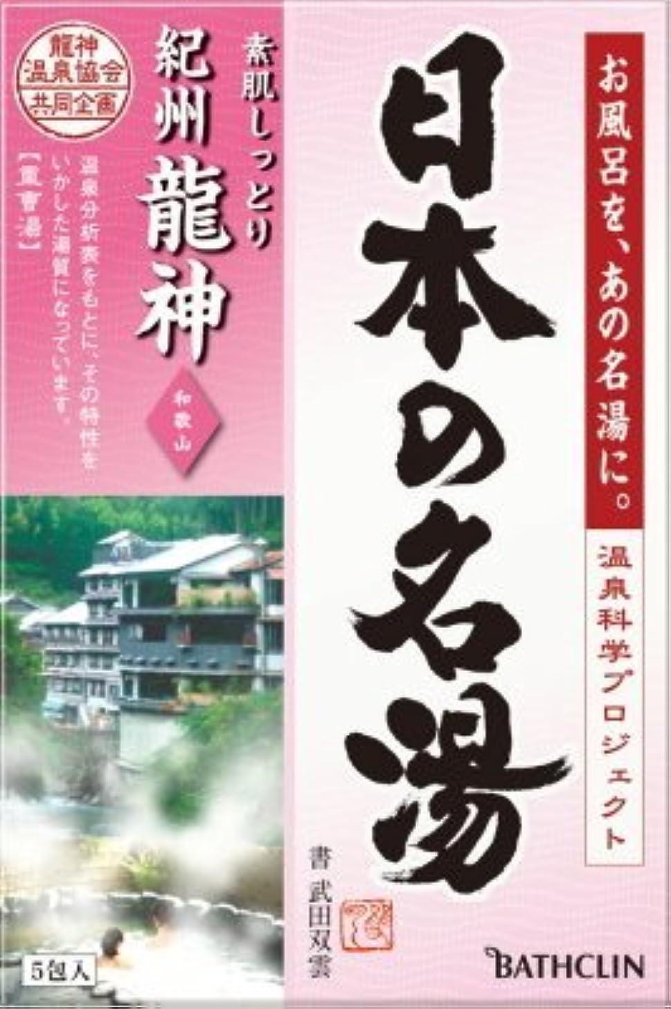 傷つきやすいおかしい形状日本の名湯 紀州龍神 30g 5包入り にごりタイプ 入浴剤 (医薬部外品) × 5個セット