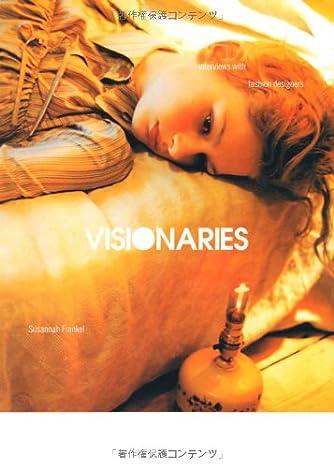 ヴィジョナリーズ ファッション・デザイナーたちの哲学 (P-Vine Books)