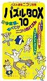 パズル通信ニコリ別冊 パズルBOX 10