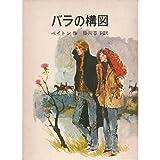 バラの構図 (岩波少年少女の本)