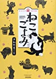 ねこごよみ (BAMBOO ESSAY SELECTION)