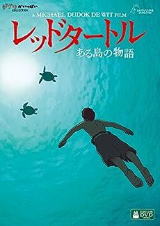 レッドタートル ある島の物語 [DVD]