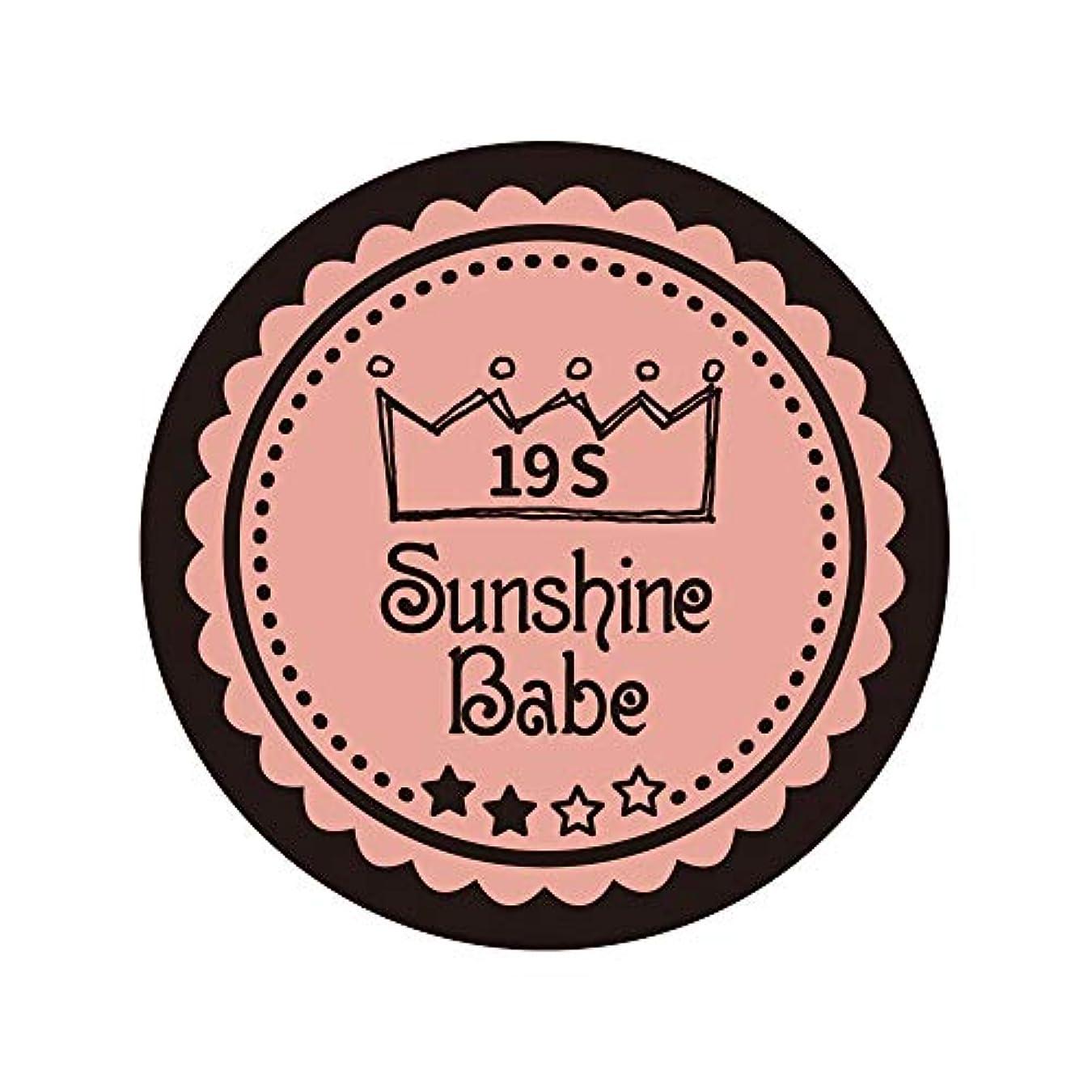ご飯カブデュアルSunshine Babe カラージェル 19S ローズカシュ 2.7g UV/LED対応