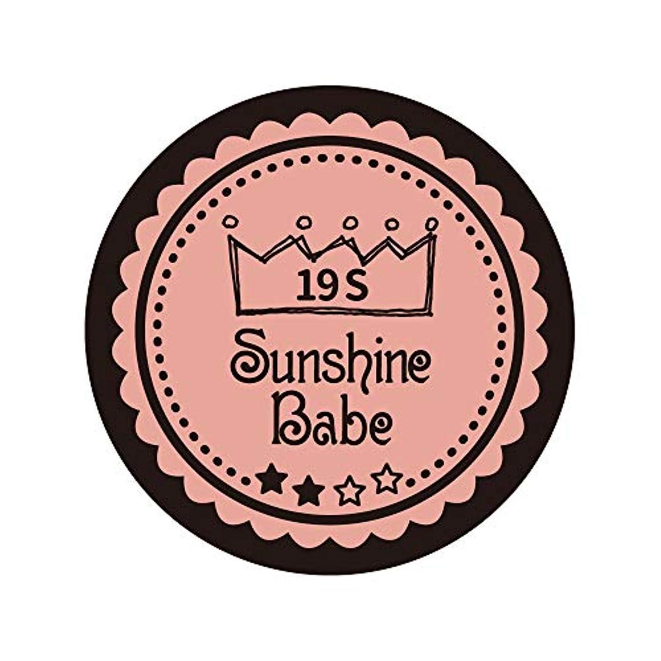 現実にはシルエットケープSunshine Babe カラージェル 19S ローズカシュ 2.7g UV/LED対応