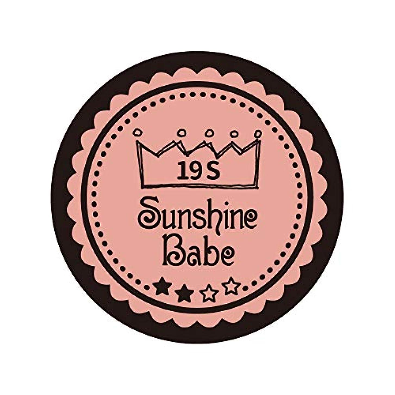 応援するあたりトロイの木馬Sunshine Babe カラージェル 19S ローズカシュ 2.7g UV/LED対応
