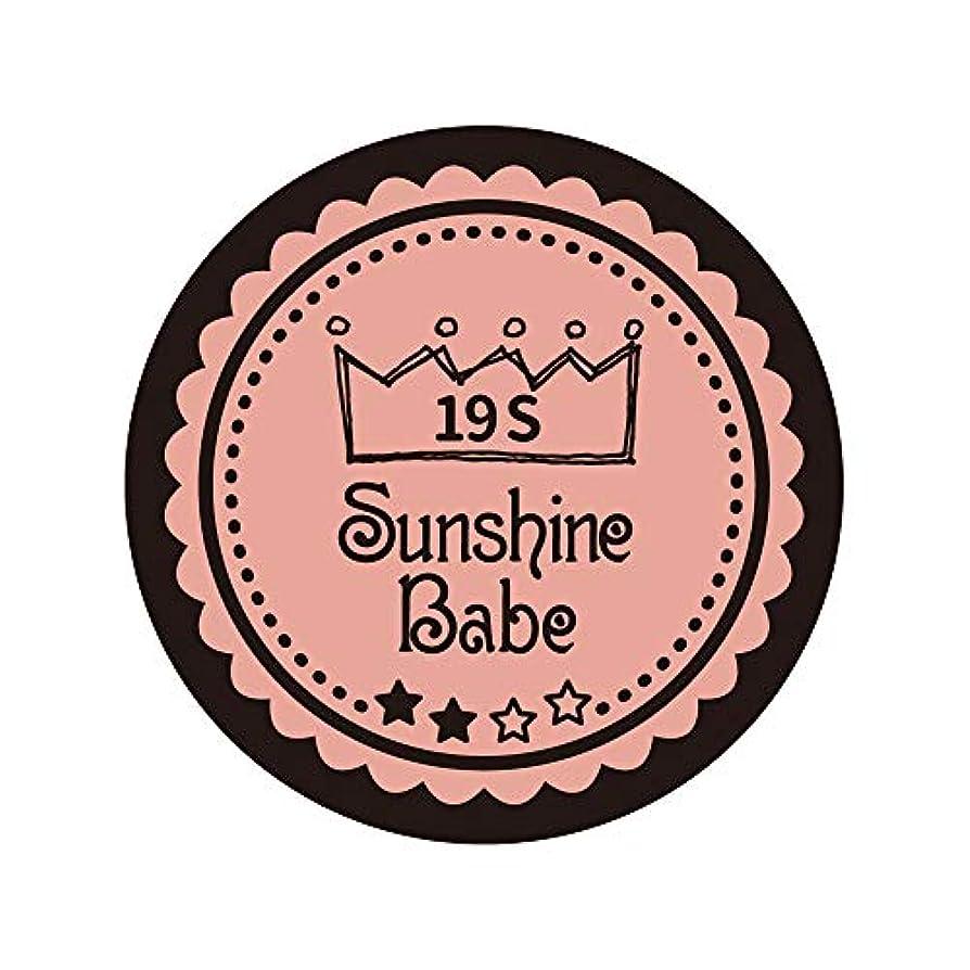 混雑アラブ予感Sunshine Babe カラージェル 19S ローズカシュ 2.7g UV/LED対応