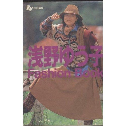 浅野ゆう子ファッションブック (Ray文庫)
