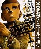 【漫画全巻ドットコム限定】RAINBOW -二舎六房の七人- コミック 全22巻 完結セット(全巻収納ダンボール本棚付)