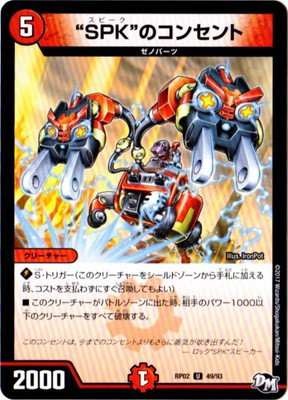 """デュエルマスターズ新2弾/DMRP-02/49/UC/""""SPK""""のコンセント"""