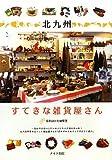 北九州すてきな雑貨屋さん