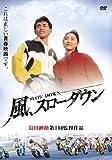 風、スローダウン [DVD]