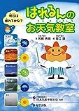 東京堂出版 岩槻 秀明 はれるんの お天気教室の画像