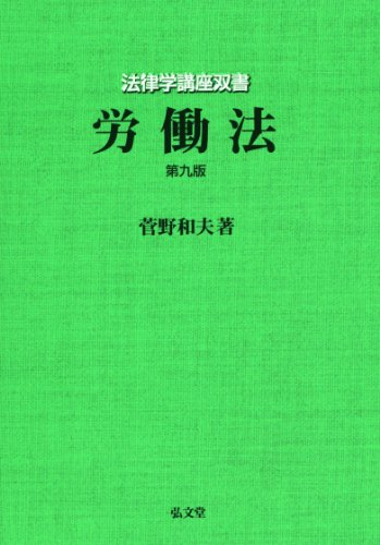 労働法 第9版 (法律学講座双書)の詳細を見る
