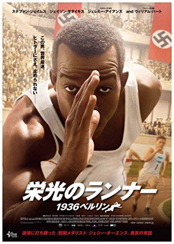 栄光のランナー/1936ベルリン[DVD]