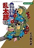 落第忍者乱太郎 11 (あさひコミックス)