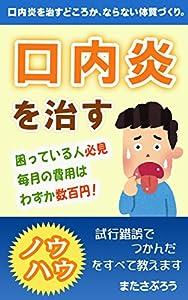 口内炎を治す