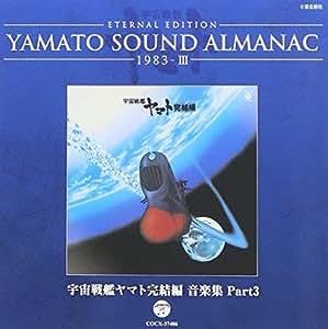 YAMATO SOUND ALMANAC 1983-III「宇宙戦艦ヤマト完結編 音楽集 PART3」