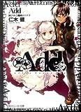 Add―滅びゆく機械のソナタ (角川スニーカー文庫)