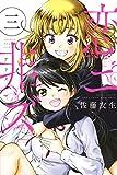 恋ニ非ズ(3) (講談社コミックス)