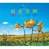 原生花園―津田洋甫写真集 (Suiko books)
