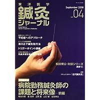 東洋医学鍼灸ジャーナル 2008年 09月号 [雑誌]